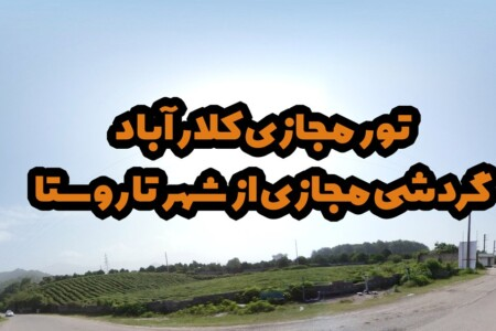 تورمجازی-کلارآباد-گردشگری-مجازی-کلارآباد-عکس-پانوراما-کلاراباد