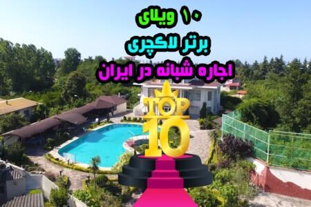 10 ویلای برتر اجاره شبانه و رزرو در ایران
