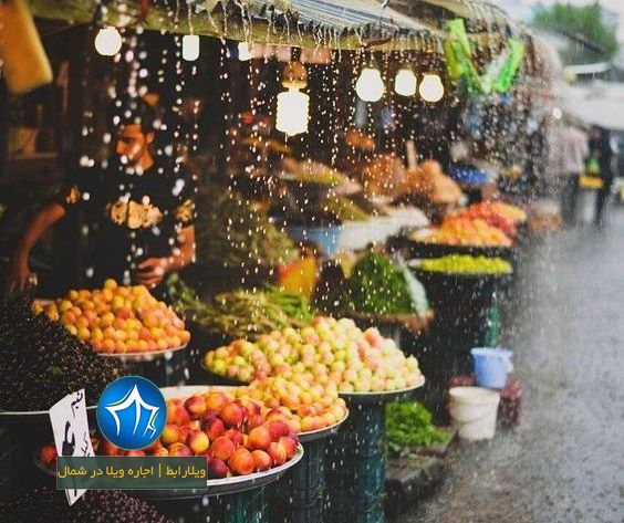 بازارهای هفتگی سایت ویلا رابط- اجاره ویلا شنبه بازار جمعه بازار بازار گیلان (۳)
