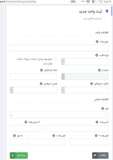 ثبت مشخصات واحد جدید