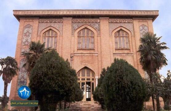 خانه احمد خان هزار جریبی بهشهر خانه بهشهر ویلارابط khane ahmad khan hezar jaribi جاذبه دیدنی بهشهر (۱)