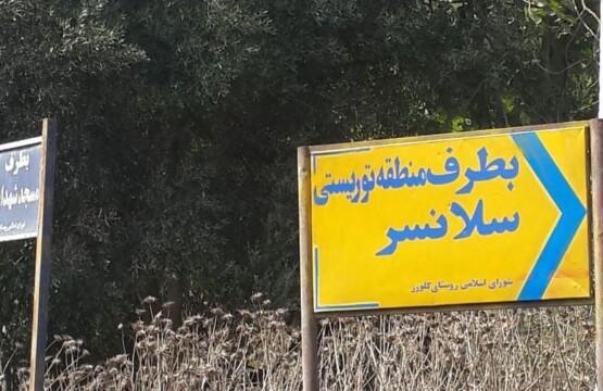 دهکده ییلاقی ورزشی سالانسر رودبار یکی از ییلاقات بکر ایران است که هرساله گردشگران زیادی را به این منطقه می کشاند. در فاصله 15 کیلومتری از رودبار شهر رستم آباد قرار گرفته است این شهر با جمعیتی حدود 13000 نفر یکی از شهرهای توریستی رودبار می باشد. این شهر در غرب رودخانه سفیدرود قرار گرفته است.