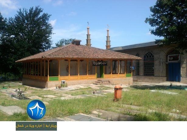 سایت ویلا رابط-اجاره ویلا-تور یک روزه گردشگری آرامگاه آقا سید علی کیا