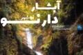 ابشار دارنو آبشار دارنو تصاویر آبشار دارنو نوشهر ابشار دارنو کجاست